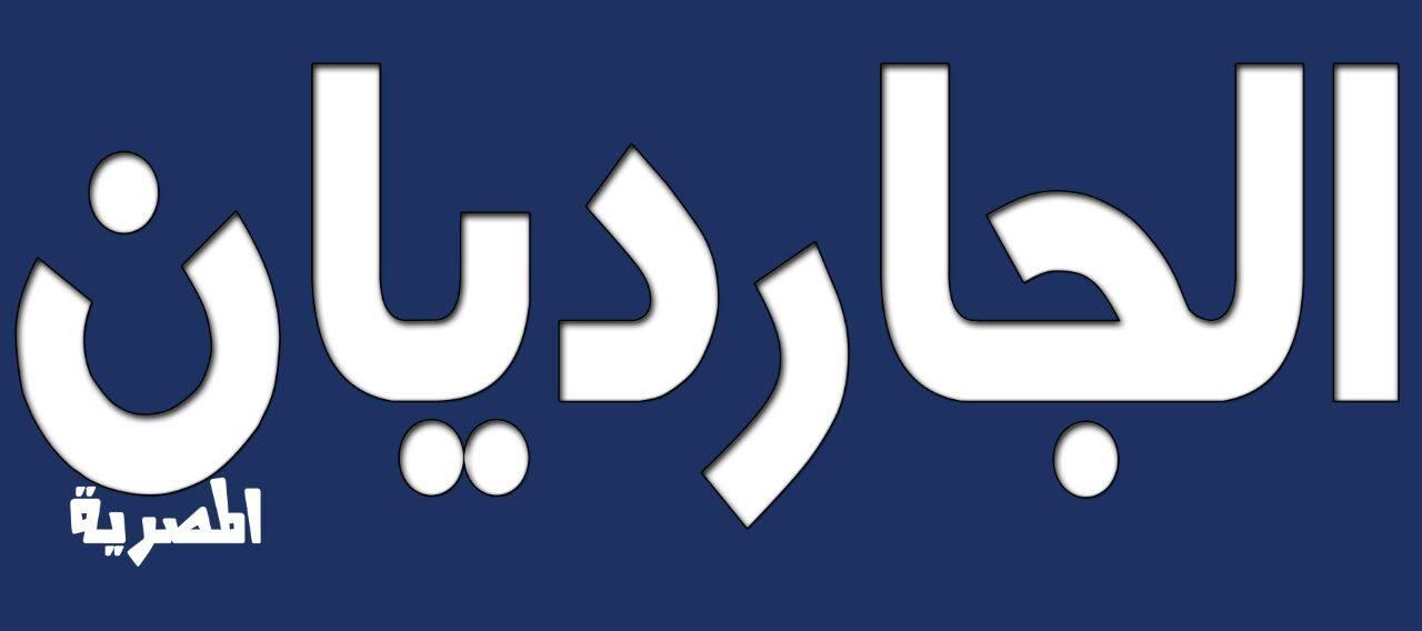 الجارديان المصرية